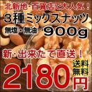 送料無料 無添加 無塩無油 最高級 ファミリータイプ 3種ミックスナッツ 1kg入り 【3種ミックスナッツ1kg】