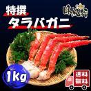タラバガニ 脚 5L 1kg ボイル済 カニ かに 蟹 たらばがに 送料無料