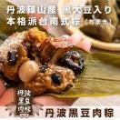 台南式丹波黒豆肉粽(ちまき) 【単品】 丹...
