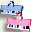 鍵盤ハーモニカ バッグ ソフトケース 32鍵盤用