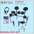 MEDELI DD401J DIY KIT 電子ドラム セット 初心者入門セット ヘッドホン ドラムスローン(椅子)付属 特典 入門DVD付属 在庫有り