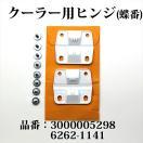 コールマン 送料200円 クーラー ヒンジ 蝶番 6262-1141 R5226A280G 5283-1141 SP610