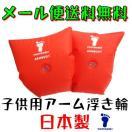 【メール便送料無料】フットマーク 幼児 子供用 腕 浮き輪 アームブイ 日本製 アームリング アームヘルパー 両腕用 うきわ プール スイミング 子供 子ども