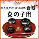 お食い初め/祝い膳食器セット(黒色)女の子/対応包装・熨斗OK