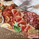 イベリコ豚生ハム おうちバルおつまみ 大トロ生ハム+サラミ+チョリソ 盛り合わせ120g