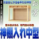 神棚 屋根違い神殿三社(中用)ケース