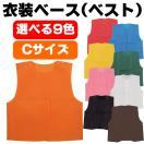 衣装ベース ベスト 不織布 (Cサイズ) ...