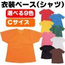 衣装ベース シャツ 不織布 (Cサイズ) ...