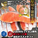 鮭 塩鮭 送料無料 日本テレビ スッキリ 紹介 まるっと 半身分 約12 ~ 14 切 冷凍...