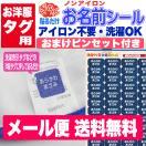 ゾロ目の日SALE ノンアイロン 3M洋服タグ...