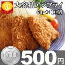 業務用 冷凍食品 アジフライ60g×10個(600g...