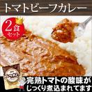 500円ポッキリ ホテルトマトビーフカレー2食セット ポイント消化 ポイント利用 レトルトカレー
