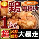 セール 同梱で送料無料 日替わり 鶏の唐揚...