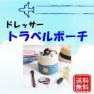 ドレッサー トラベルポーチ 大容量 化粧ポーチ  化粧品 収納 雑貨 小物入れ 送料無料 DM便