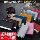 【お一人様1個限り】フェイクレザーカバー付き 名刺ケース カードケース【ポスト便送料無料】