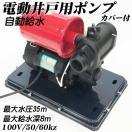 【再入荷!】【即納】小型ハイパワー/自動給水電動井戸ポンプ/給水深8m/100V50/60kz