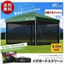 タープテント用メッシュシート 蚊帳 虫除け 3.0x3.0m タープテント用 サイドシート+エントランスシート 送料無料