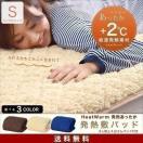 敷きパッド 敷パット あったか 発熱 シングル 敷毛布 ベッドパッド ヒートウォーム 発熱毛布 洗濯可 送料無料