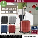 スーツケース 旅行かばん キャリーバッグ キャリーケース トランク ハードケース 小型 Sサイズ 軽量 機内持ち込み TSAロック おしゃれ 送料無料