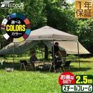 テント タープテントワンタッチテント 2.5m 日よけ イベント用 アウトドア サンシェード キャンプテント サイドシート2枚セット FIELDOOR 送料無料