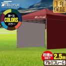 テント タープテントワンタッチテント 2.5m 日よけ イベント用 アウトドア サンシェード アルミフレーム 軽量 サイドシート2枚セット FIELDOOR 送料無料