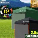 テント タープテントワンタッチテント 2×2m 日よけ イベント用 アウトドア サンシェード キャンプテント サイドシート2枚セット FIELDOOR 送料無料