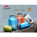 【Naturehike】 防水バッグ ドライバッグ ウォータープルーフ 2L ビーチバッグ