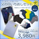 【父の日ギフト&自分用にも】【ギフトラッピング無料】le coq sportif ルコック スポルティフ メンズ(半袖ポロシャツ選べる6色から1枚+ソックス3足組み)