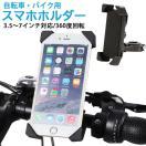 自転車 スマホホルダー 車載ホルダ スマホ スマートフォン バイクスマホホルダー マウンテンバイク iphone7 iphone6 iphone8 携帯