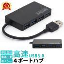 USB ハブ 4ポート 高速 USB3.0 軽量 黒 ブ...