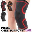 膝サポーター  スポーツ用 立体編み 保護 ...