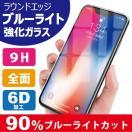 iPhone ブルーライトカット 9H 強化ガラス ...