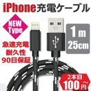 iPhone 充電ケーブル 1m 25cm 2m USB 急速...