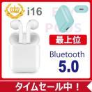 ワイヤレス イヤホン Bluetooth5.0 ステレ...