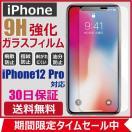 ガラスフィルム iphoneX iPhone8 7 6s 6 Pl...