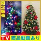 銀行振込限定 クリスマスツリー 150cm 送料込 LED イルミネーション 北欧