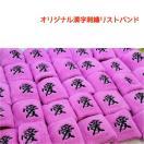 漢字刺しゅうリストバンド 刺繍 オリジナ...