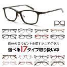 老眼鏡 ピントグラス PINT GLASSES 眼鏡 視...