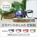 老眼鏡 名古屋眼鏡 ブラック×デミ 5561 老...