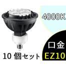 フィリップス マスターLEDスポット MASTER LED 7-50W EZ10 840 36D Dim 10個セット PHILIPS