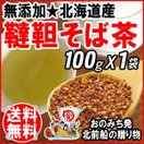 北海道産 韃靼蕎麦茶 だったん蕎麦 ソバ 100g×1袋 送料無料 ルチン