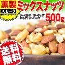 (わけあり 訳あり) ミックスナッツ ナッツ スモーク 3種 500g×1袋 セール 割れ・欠け混み  燻製
