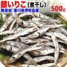 煮干し いりこ 伊吹島 銀のいりこ 500g 香川県産 送料無料 煮干し