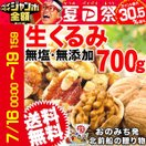 生くるみ(くるみ ナッツ)(無添加 自然 無塩 セール 胡桃 1kg×1袋 送料無料