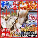 牡蠣 かき 生食用 冷凍 カキ 広島県産 (特産品 名物商品) ギフト 広島牡蠣 特大 2L 1kg×1袋 特産品 送料無料