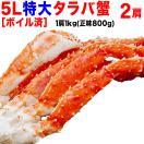 (カニ 蟹 かに) タラバガニ 1kg  5Lサイズ...