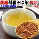 韃靼そば茶 国産 北海道産 韃靼蕎麦茶 だったん蕎麦 ソバ 100g×2袋 送料無料 ルチン