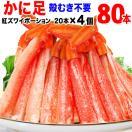 (カニ 蟹 かに) グルメ カニ カニ足 80本 ズワイ 紅ズワイ/ポーション 送料無料 セール 魚介 魚 蟹 かに