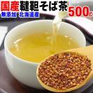 北海道産 韃靼蕎麦茶 だったん蕎麦 ソバ 500g 送料無料 ルチン