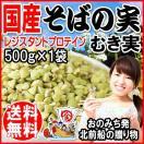 そばの実 国産(北海道・秋田県産) ソバ 蕎麦 むき実・ぬき実 500g×1袋 送料無料